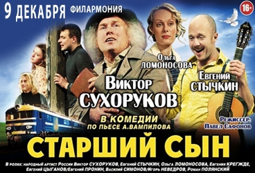 Иркутский академический драматический театр - IRK ru