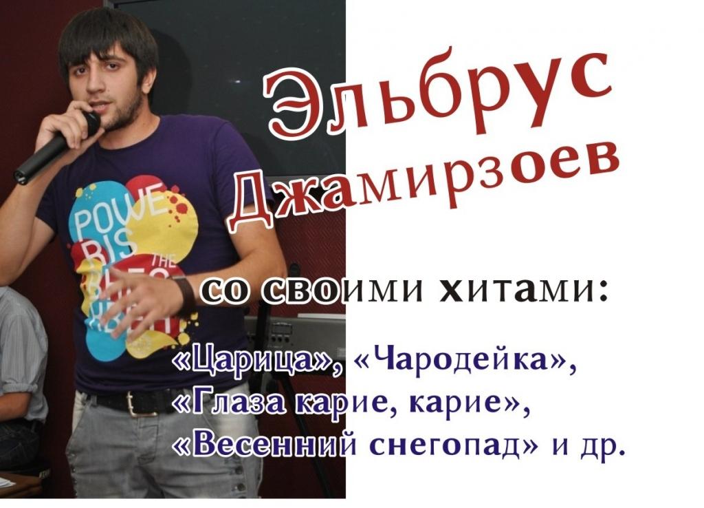 Эльбрус джанмирзоев википедия - b2