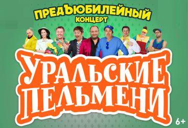 Купить билеты на концерт красноярск уральские пельмени билеты концерт руки вверх спб