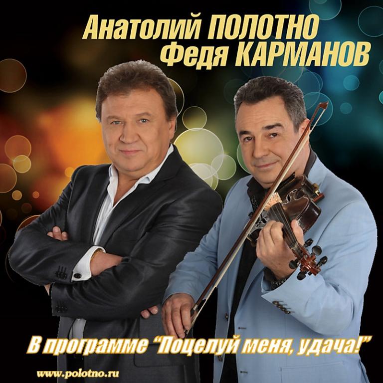 Полотно И Карманов Поцелуй Меня Удача