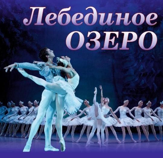 Лебединое озеро балет купить билет уфа афиша кино курган рио