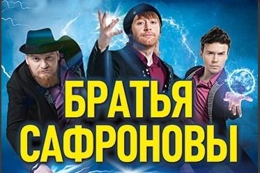 Билет на концерт братьев сафроновых цирк купить билет иркутск