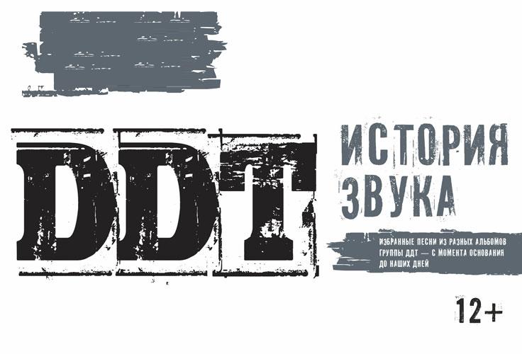 Ддт концерты 2017 москва билеты афиша концертов в красноярске на ноябрь