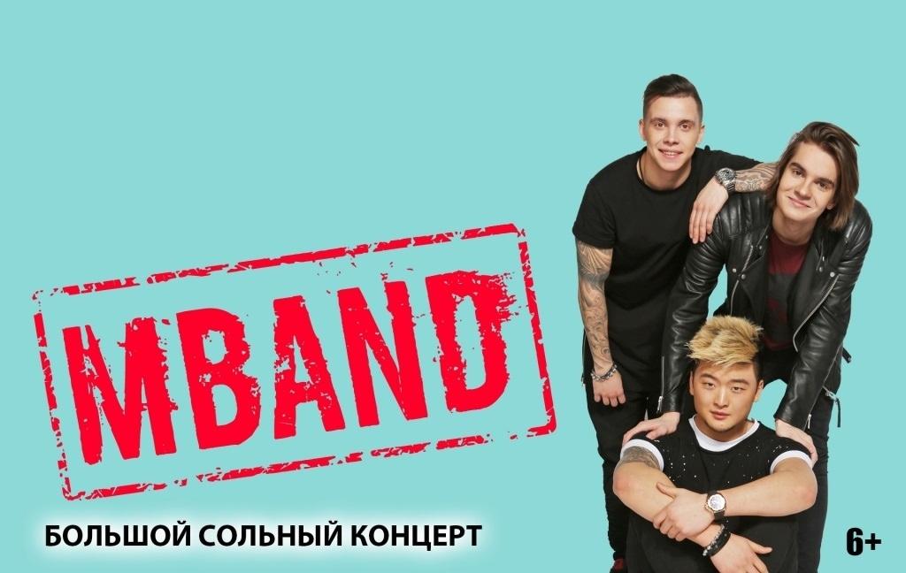 Mband купить билет на концерт афиша концертов глеба матвейчука